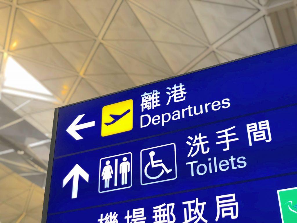 十多天后又站在香港机场的体验