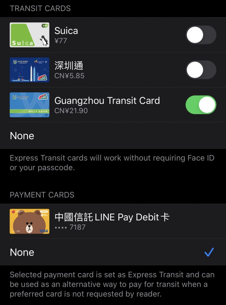 使用银行卡作为快捷交通卡